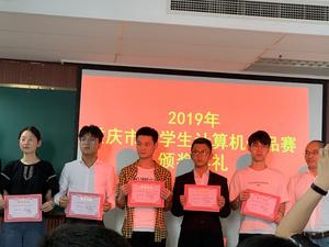 重庆市大学生计算机作品赛.jpg